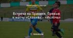 Встреча на Припяти. Превью к матчу «Славия» – «Ислочь»