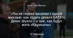 «После сезона засыпал с одной мыслью: как отдать деньги БАТЭ?» Денис Шунто – о том, как будут жить «Крумкачы»