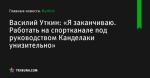 Василий Уткин: «Я заканчиваю.  Работать на спортканале под руководством Канделаки унизительно» - Футбол - by.tribuna.com
