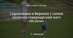 Сыроквашко и Веремко с сыном посетили товарищеский матч «Ислочи»