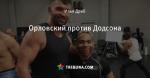 Орловский против Додсона - Спортивный канал - Блоги - by.tribuna.com