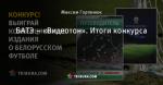 БАТЭ – «Видеотон». Итоги конкурса