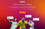 Kixx | Бесплатный фэнтези-проект про реальный футбол