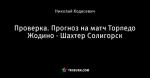 Проверка. Прогноз на матч Торпедо Жодино - Шахтер Солигорск