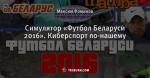 Симулятор «Футбол Беларуси 2016». Киберспорт по-нашему