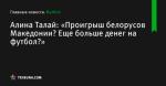 «Проигрыш белорусов Македонии? Еще больше денег на футбол?», сообщает Алина Талай - Футбол - by.tribuna.com