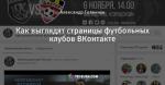 Как выглядят страницы футбольных клубов ВКонтакте