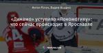 «Динамо» уступило «Локомотиву»: что сейчас происходит в Ярославле