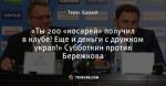 «Ты 200 «косарей» получил в клубе! Еще и деньги с дружком украл!» Субботкин против Бережкова