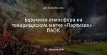 Безумная атмосфера на товарищеском матче «Партизан» - ПАОК