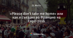«Please don't take me home» или как я съездил во Францию на Евро-2016