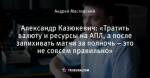 Александр Казюкевич: «Тратить валюту и ресурсы на АПЛ, а после запихивать матчи за полночь – это не совсем правильно»