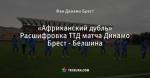 «Африканский дубль» Расшифровка ТТД матча Динамо Брест - Белшина