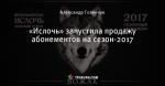 «Ислочь» запустила продажу абонементов на сезон-2017