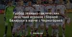 Разбор технико-тактических действий игроков сборной Беларуси в матче с Черногорией