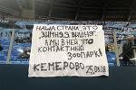 Баннер о сравнении России с контактным зоопарком вывесили на «Крестовском»