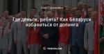 Где деньги, ребята? Как Беларуси избавиться от допинга