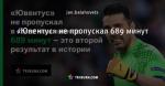 «Ювентус» не пропускал 689 минут