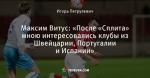 Максим Витус: «После «Сплита» мною интересовались клубы из Швейцарии, Португалии и Испании»