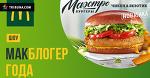 Большое шоу «МакБлогер»: напиши о чемпионате мира в России – и выиграй классный велосипед!
