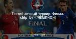 Третий личный турнир. Финал. ship_by -- ЧЕМПИОН!