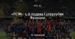 «ПСЖ»: 5-й подряд Суперкубок Франции