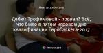 Дебют Трофимовой - провал? Всё, что было в пятом игровом дне квалификации Евробаскета-2017