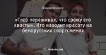«Глеб переживал, что срежу его хвосты». Кто наводит красоту на белорусских спортсменах