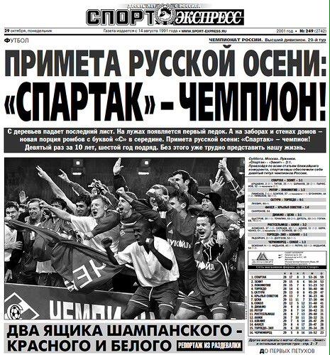 «Крылья Советов Спартак Москва Смотреть Футбол Онлайн» — 2010