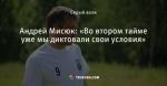 Андрей Мисюк: «Во втором тайме уже мы диктовали свои условия»