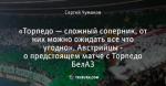 «Торпедо — сложный соперник, от них можно ожидать все что угодно». Австрийцы - о предстоящем матче с Торпедо БелАЗ