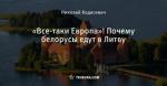 «Все-таки Европа»! Почему белорусы едут в Литву
