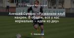 Алексей Сучков: «Развалили клуб нахрен. В общем, все у нас нормально – идем ко дну»