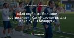 «Для клуба это большое достижение». Как «Ислочь» вышла в 1/4 Кубка Беларуси