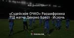 «Судейское ОЧКО» Расшифровка ТТД матча Динамо Брест - Ислочь