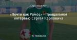 «Почти как Рамос» - Прощальное интервью Сергея Карповича