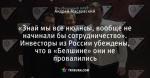 «Знай мы все нюансы, вообще не начинали бы сотрудничество». Инвесторы из России убеждены, что в «Белшине» они не провалились