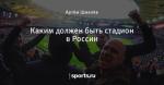 Каким должен быть стадион в России