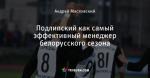 Подлипский как самый эффективный менеджер белорусского сезона