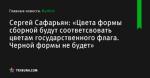 «Цвета формы сборной будут соответсвовать цветам государственного флага. Черной формы не будет», сообщает Сергей Сафарьян - Футбол - Tribuna.com