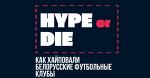 HYPE or DIE? Как белорусские клубы хайпили в сезоне