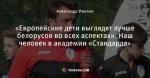 «Европейские дети выглядят лучше белорусов во всех аспектах». Наш человек в академии «Стандарда»