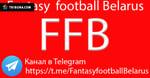Fantasy Football Belarus. Канал в Telegram о fantasy турнире чемпионата Беларуси по футболу