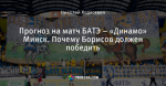 Прогноз на матч БАТЭ – «Динамо» Минск. Почему Борисов должен победить