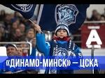 «Динамо-Минск» – ЦСКА на «Динамо-ТВ»