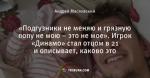 «Подгузники не меняю и грязную попу не мою – это не мое». Игрок «Динамо» стал отцом в 21 и описывает, каково это