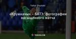 «Крумкачы» – БАТЭ: фотографии насыщенного матча