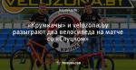 «Крумкачы» и velozona.by разыграют два велосипеда на матче со «Слуцком»