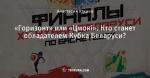 «Горизонт» или «Цмокi». Кто станет обладателем Кубка Беларуси?