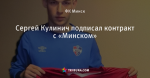 Сергей Кулинич подписал контракт с «Минском»